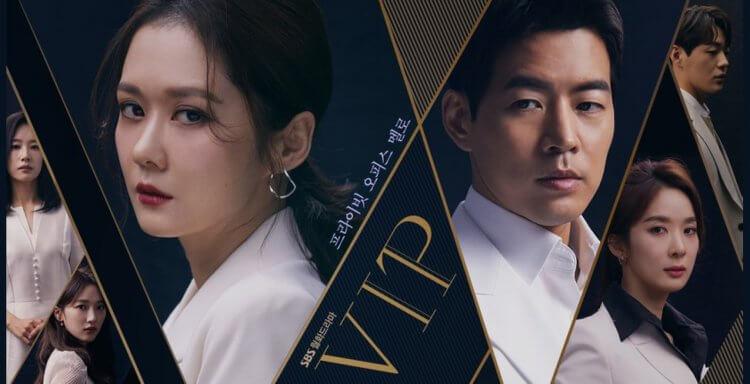 張娜拉主演韓劇《VIP》。