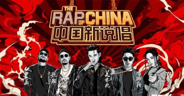 《中國新說唱》海報