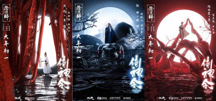 《侍神令》「月相版」海報。