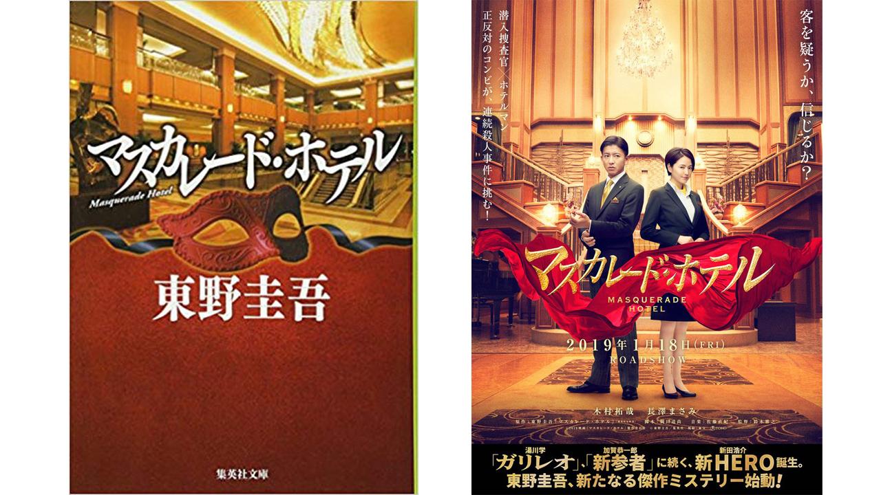 《 假面飯店 》 原著小說封面 (左) 及 電影海報 (右)。