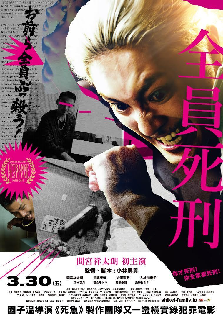 《 全員死刑 》劇照 間宮祥太朗 主演的電影全員死刑劇照,表情相當掙扎