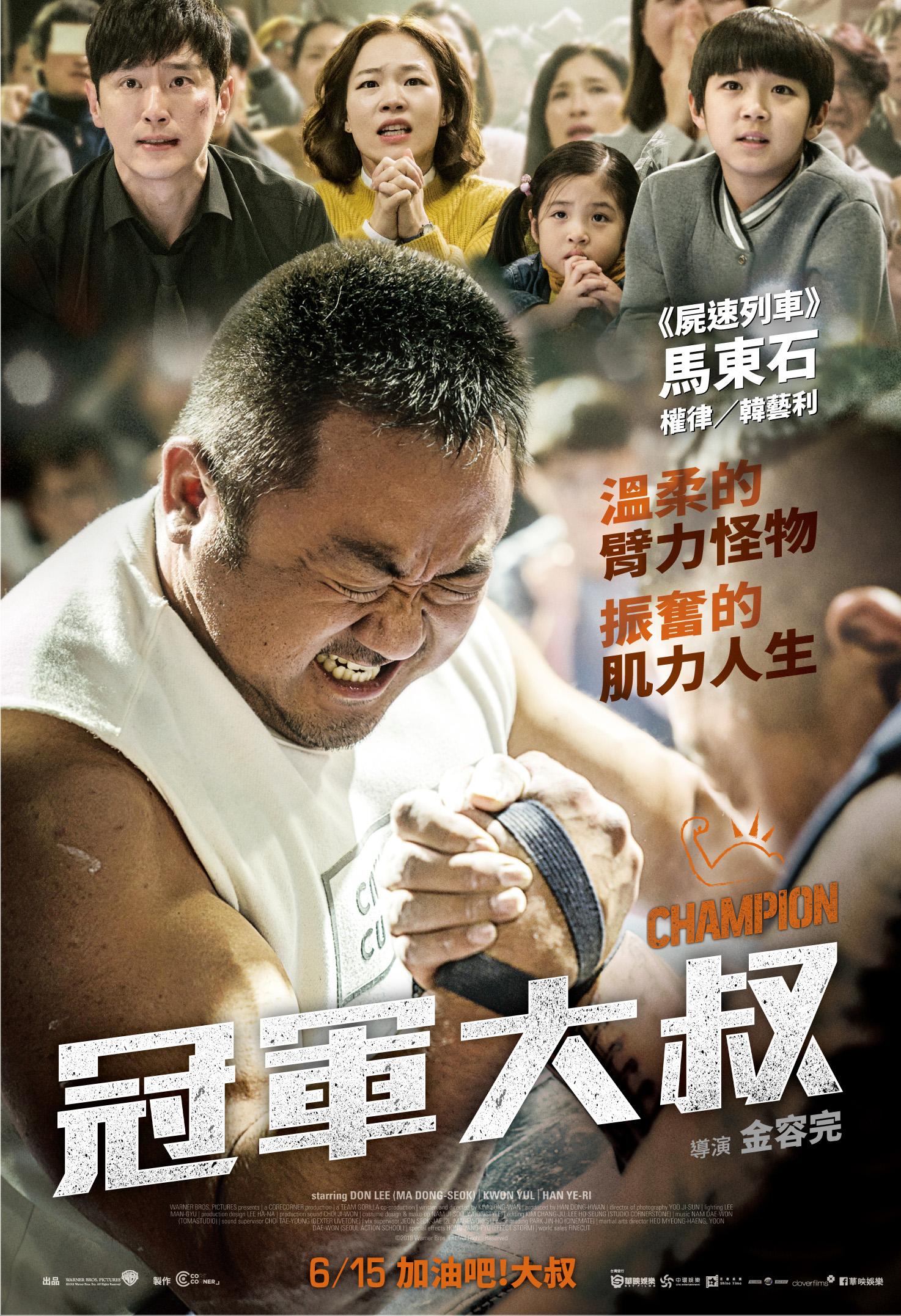 馬東錫 主演的 韓國 熱血 感人 電影 《 冠軍大叔 》正式版 海報