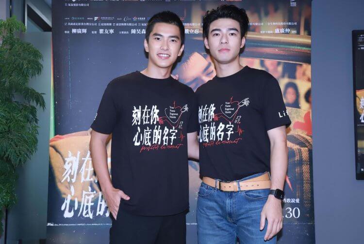 《刻在你心底的名字》陳昊森(右)、曾敬驊(左)。
