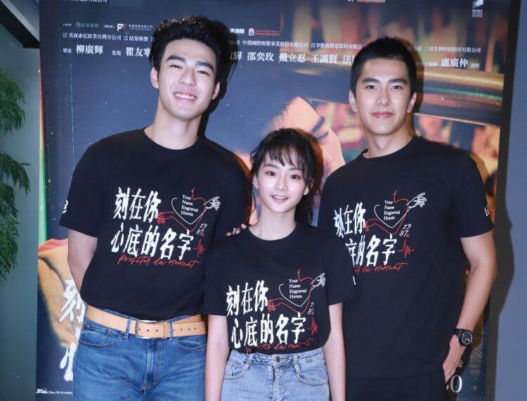 《刻在你心底的名字》三位主演:陳昊森(左起)、邵奕玫、曾敬驊。