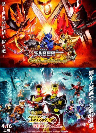 《劇場版 假面騎士 ZERO-ONE REAL×TIME》與《劇場短篇 假面騎士聖刃 不死鳥的劍士與破滅之書》在台灣上映,一票看兩部。