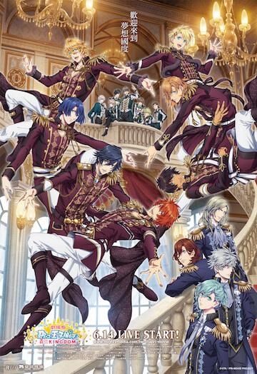 《劇場版 歌之☆王子殿下♪真愛KINGDOM》劇照