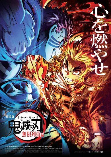 《劇場版 鬼滅之刃 無限列車篇》猗窩座與煉獄幸壽郎為主的電影海報
