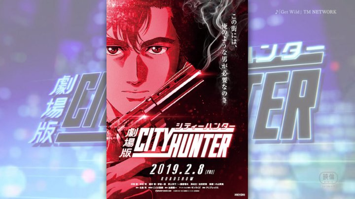《 城市獵人 》劇場版海報。