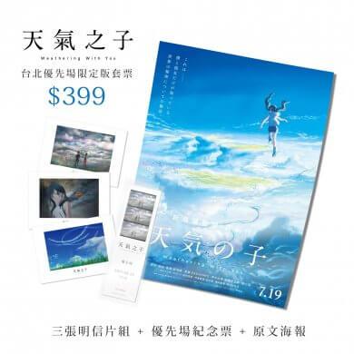 片商特別爭取日本原版海報等周邊,在台北舉辦《天氣之子》先行上映優先場活動。