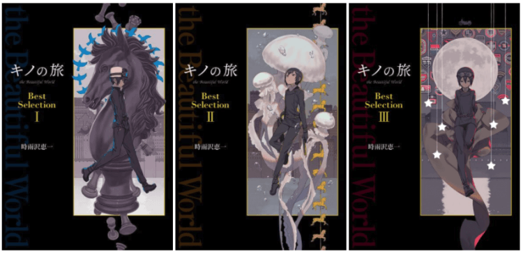 《奇諾之旅》原作輕小說 20 週年 Best Collection 單行本。