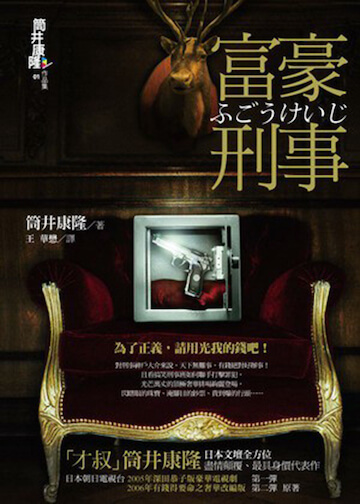 《富豪刑事》中文版小說封面(獨步文化出版)。