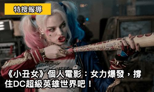 《 小丑女 》個人電影 : 女力爆發,撐住DC超級英雄世界吧!