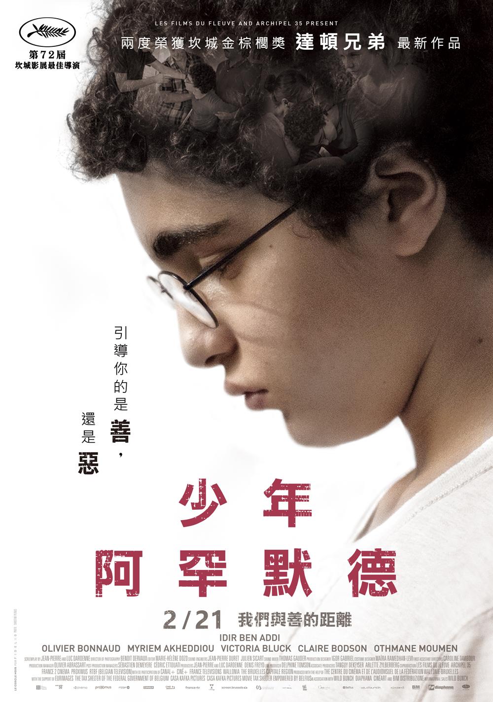 達頓兄弟導演作品《少年阿罕默德》台灣版電影海報。