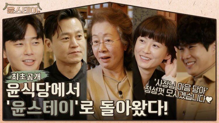 《尹STAY》固定參與來賓