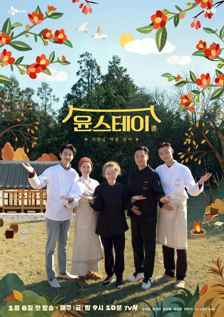 《尹STAY》節目海報