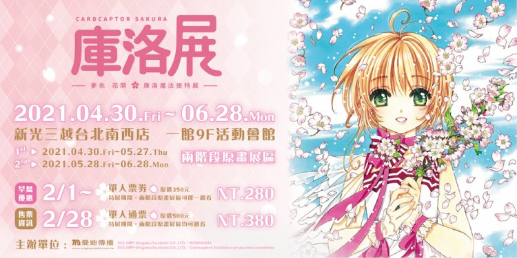 日本《庫洛魔法使特展》4/30 起移師來台灣展出。