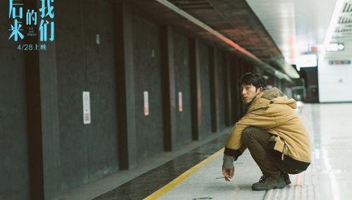《後來的我們》 井柏然 電影 劇照 。