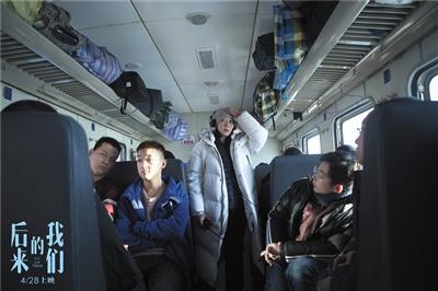 《 後來的我們 》故事中, 周冬雨 與 井柏然 在 返鄉 火車上相遇。