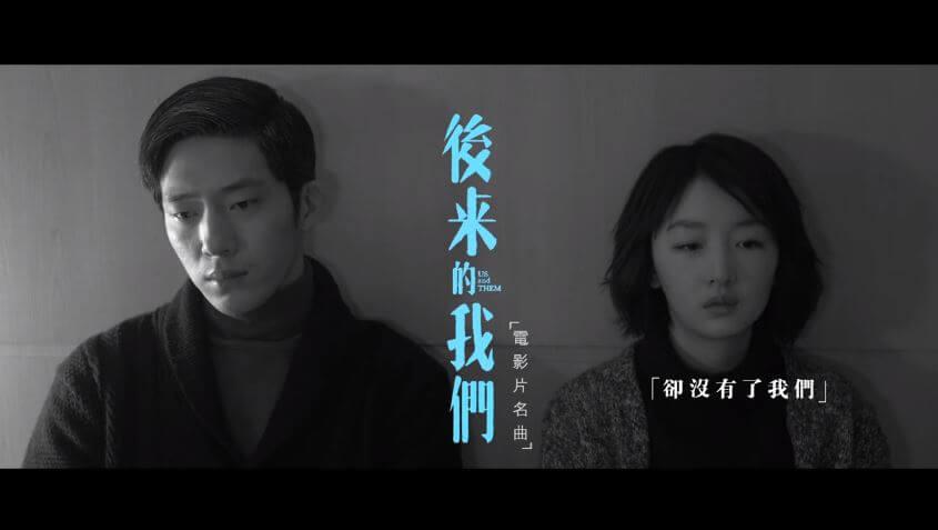歌手 劉若英 首執導筒 電影作品 《 後來的我們 》大賣,也即將在 Netflix 190 個國家上線播映