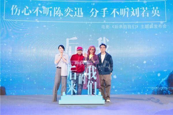 電影 《 後來的我們 》日前於中國大陸首映,帶來 10 天熱賣 56 億台幣票房的好成績