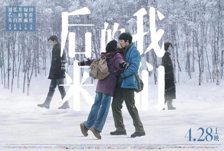 《 後來的我們 》曾克難在零下30度雪地拍攝