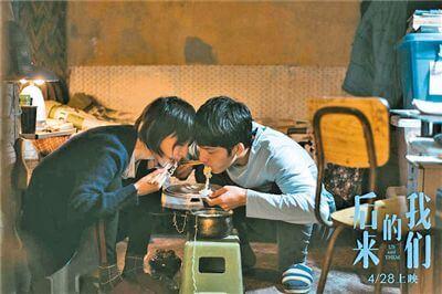 電影 《 後來的我們 》 周冬雨 井柏然 劇照。