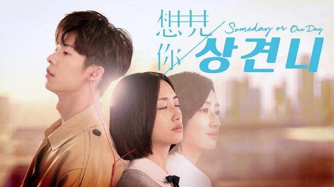 韓國確定翻拍人氣台劇《想見你》,選角引發台韓網友熱議,最多網友點名「她」演女主角!首圖