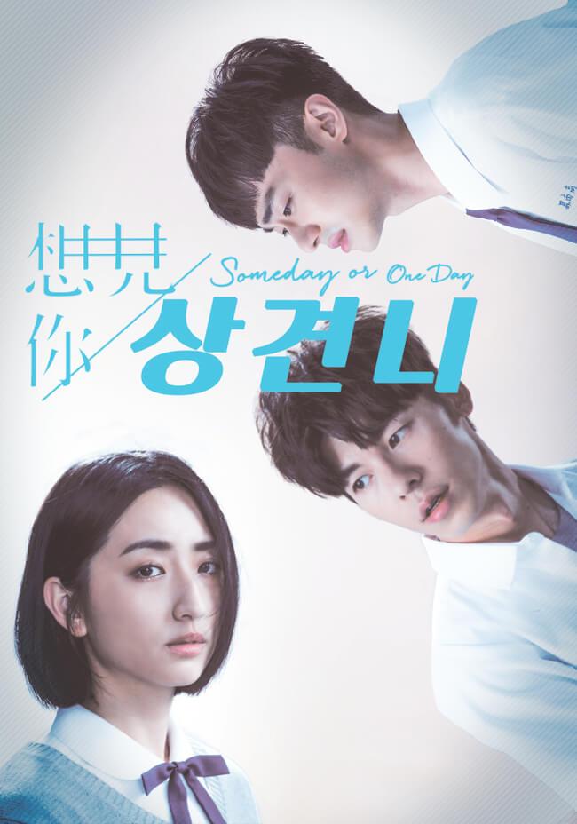 《想見你》韓國海報