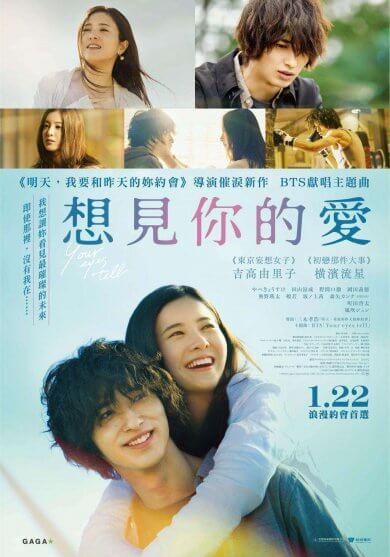 《想見你的愛》電影海報