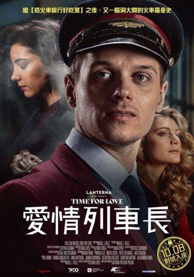 《愛情列車長》電影海報。