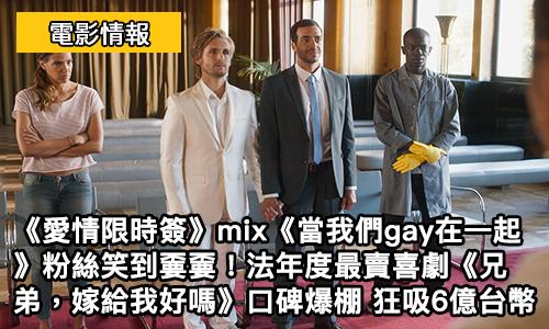 《愛情限時簽》mix《當我們gay在一起》粉絲笑到嫑嫑!法年度最賣喜劇《兄弟,嫁給我好嗎》口碑爆棚 狂吸6億台幣票房!