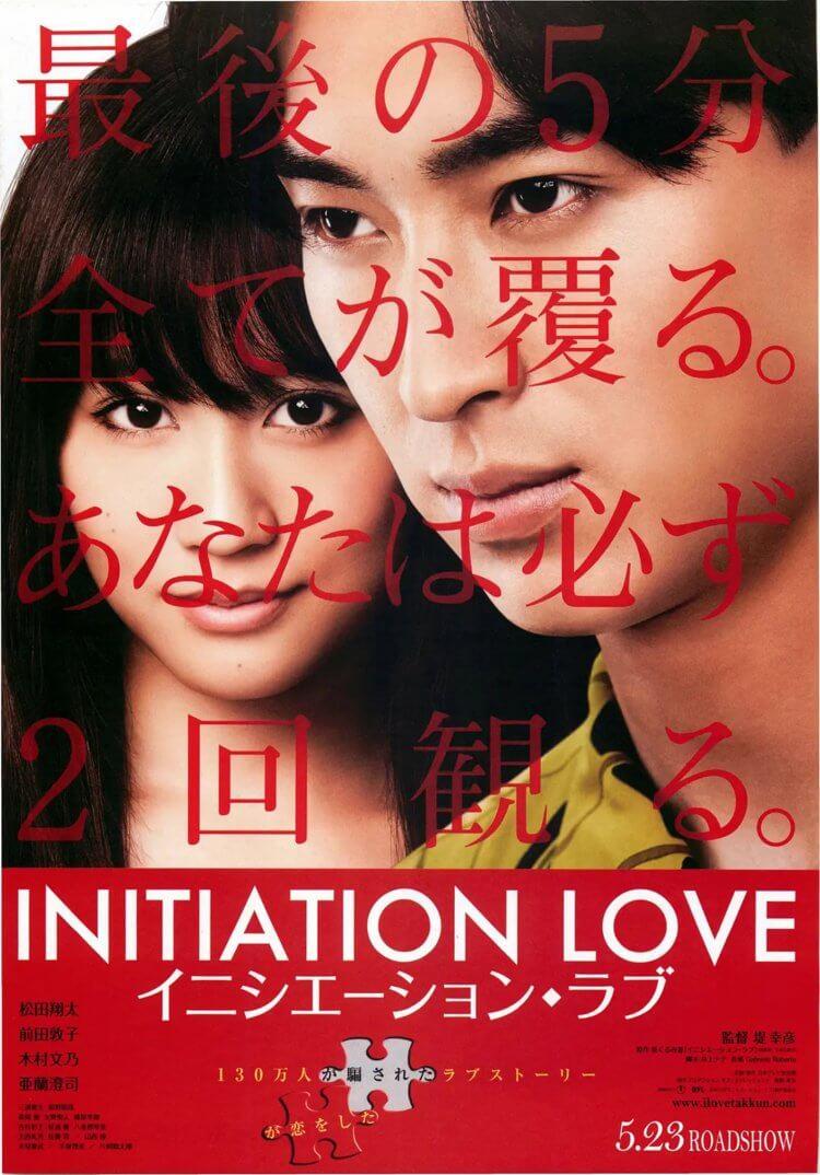 《愛的成人式》日版電影海報