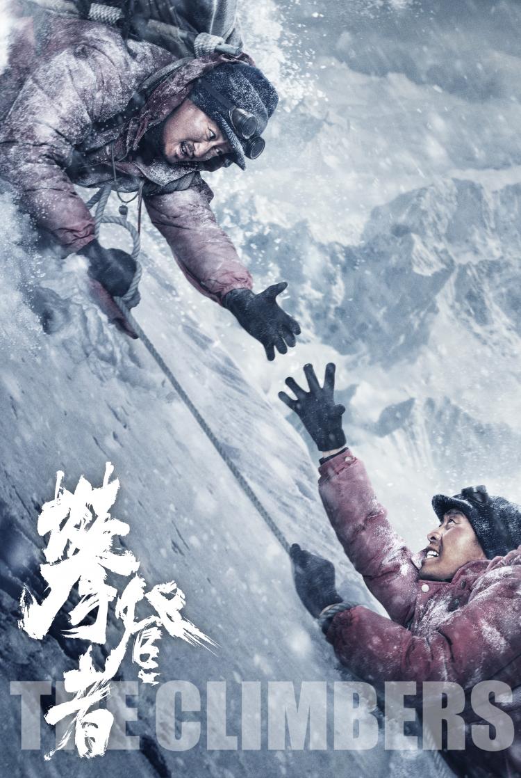 《攀登者》電影宣傳海報。