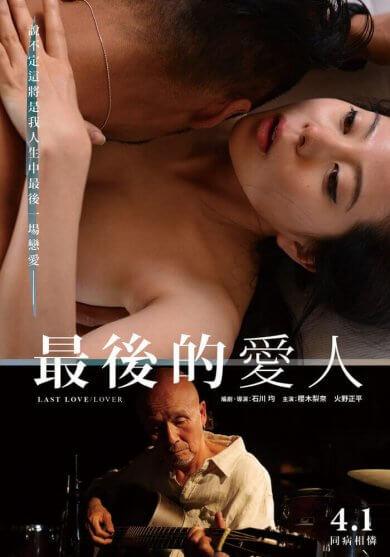 日本粉紅電影《最後的愛人》海報