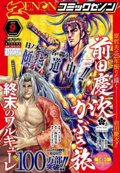Netflix 獨播動畫《終末的女武神》原作漫畫連載於硬派的《月刊Comic Zenon》雜誌。