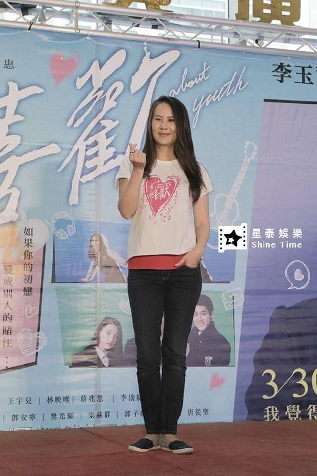 有一種喜歡 導演王郁惠