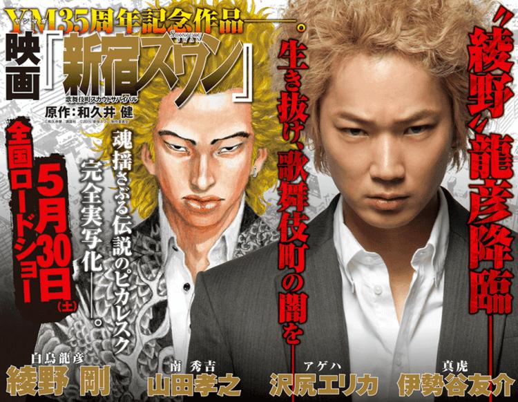 《東京卍復仇者》漫畫家和久井健另一部作品《新宿天鵝》曾改編同名真人電影。