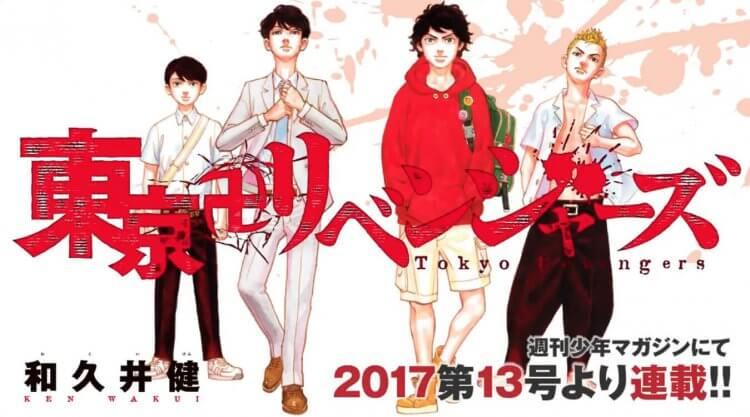 《東京卍復仇者》漫畫。