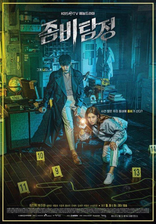 《殭屍偵探》海報