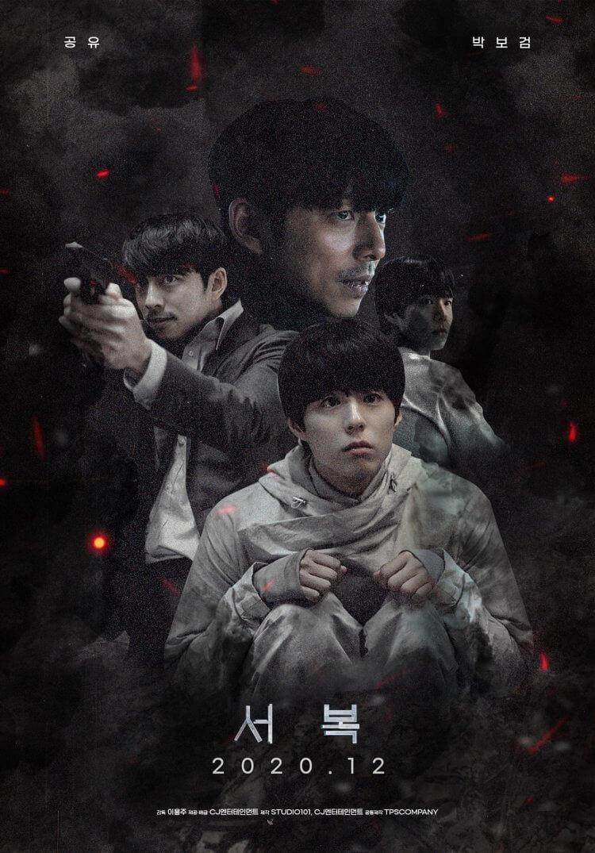 《永生戰》電影海報