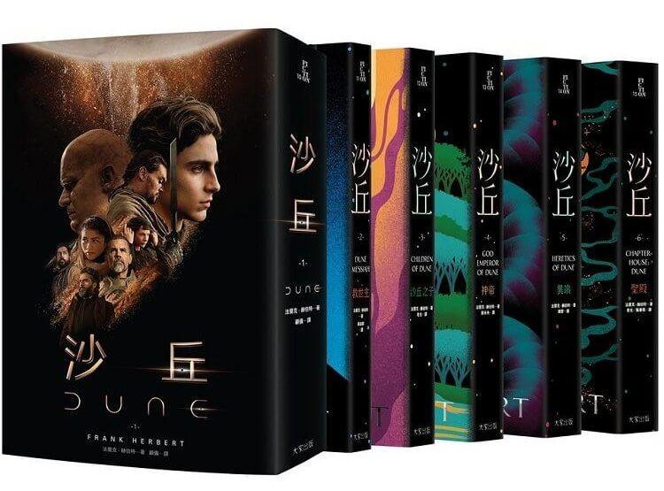 《沙丘》小說六部曲首次完整在台灣出版