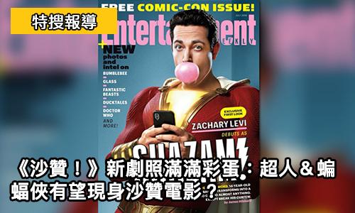 《 沙贊! 》 新劇照 滿滿彩蛋:超人&蝙蝠俠有望現身 沙贊 電影?
