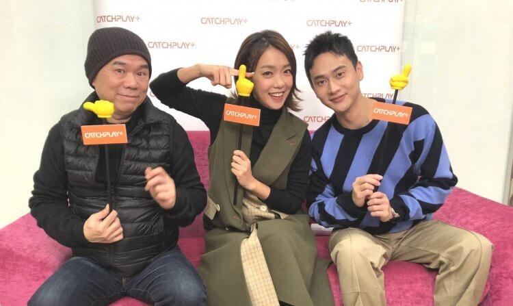 《消失的情人節》陳玉勳、李霈瑜及劉冠廷參與 CATCHPLAY 訪談。