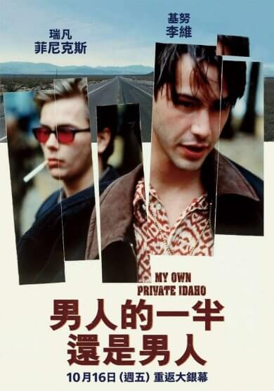 瑞凡菲尼克斯、基努李維《男人的一半還是男人》電影海報。