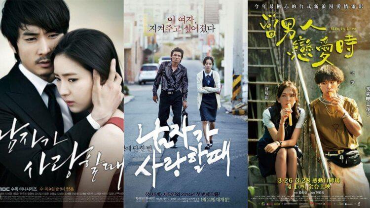 【專題】韓台一魚三吃?《當男人戀愛時》韓劇/韓影/國片三種版本超級比一比首圖