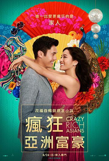《 瘋狂亞洲富豪 》 電影海報 。