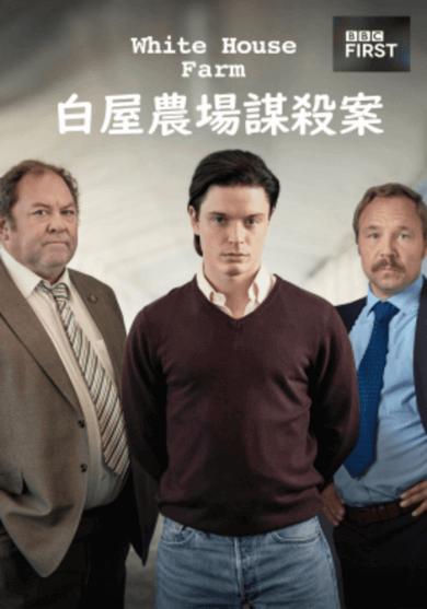 BBC 燒腦英劇影集《白屋農場謀殺案》。
