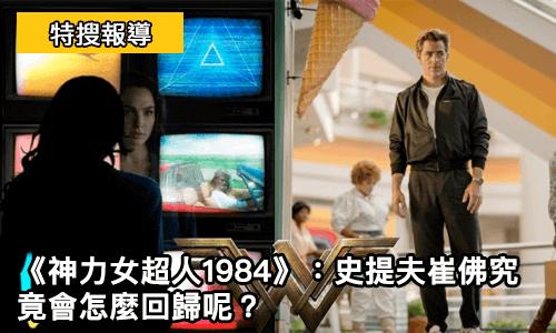 《 神力女超人 1984 》 : 史提夫崔佛 究竟會怎麼回歸呢?