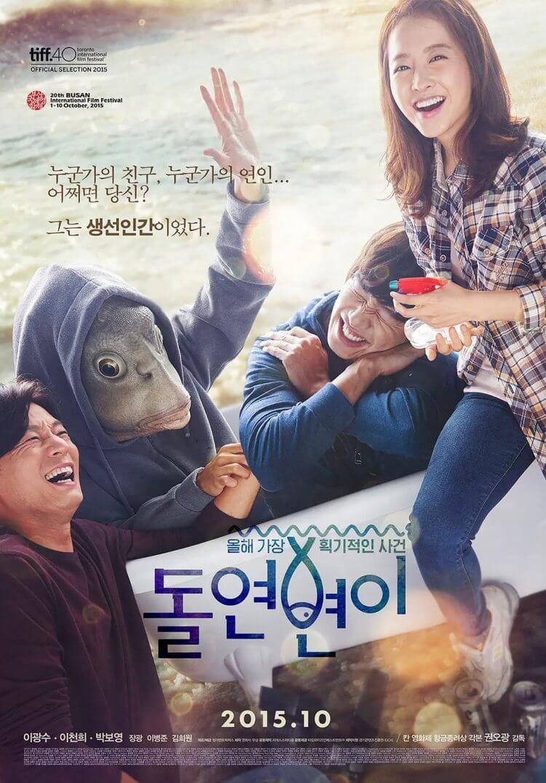 《突然變異》韓國版海報