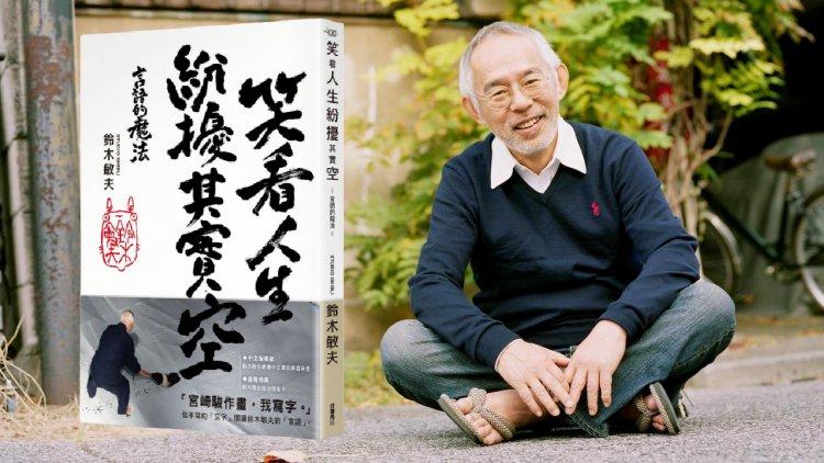 【電影背後】沒有他就沒有吉卜力工作室:鈴木敏夫,宮崎駿動畫的幕後推手著書《笑看人生紛擾其實空—言語的魔法—》中文版上市首圖